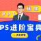 PPT+PS丨给PPTer的PS进阶宝典!